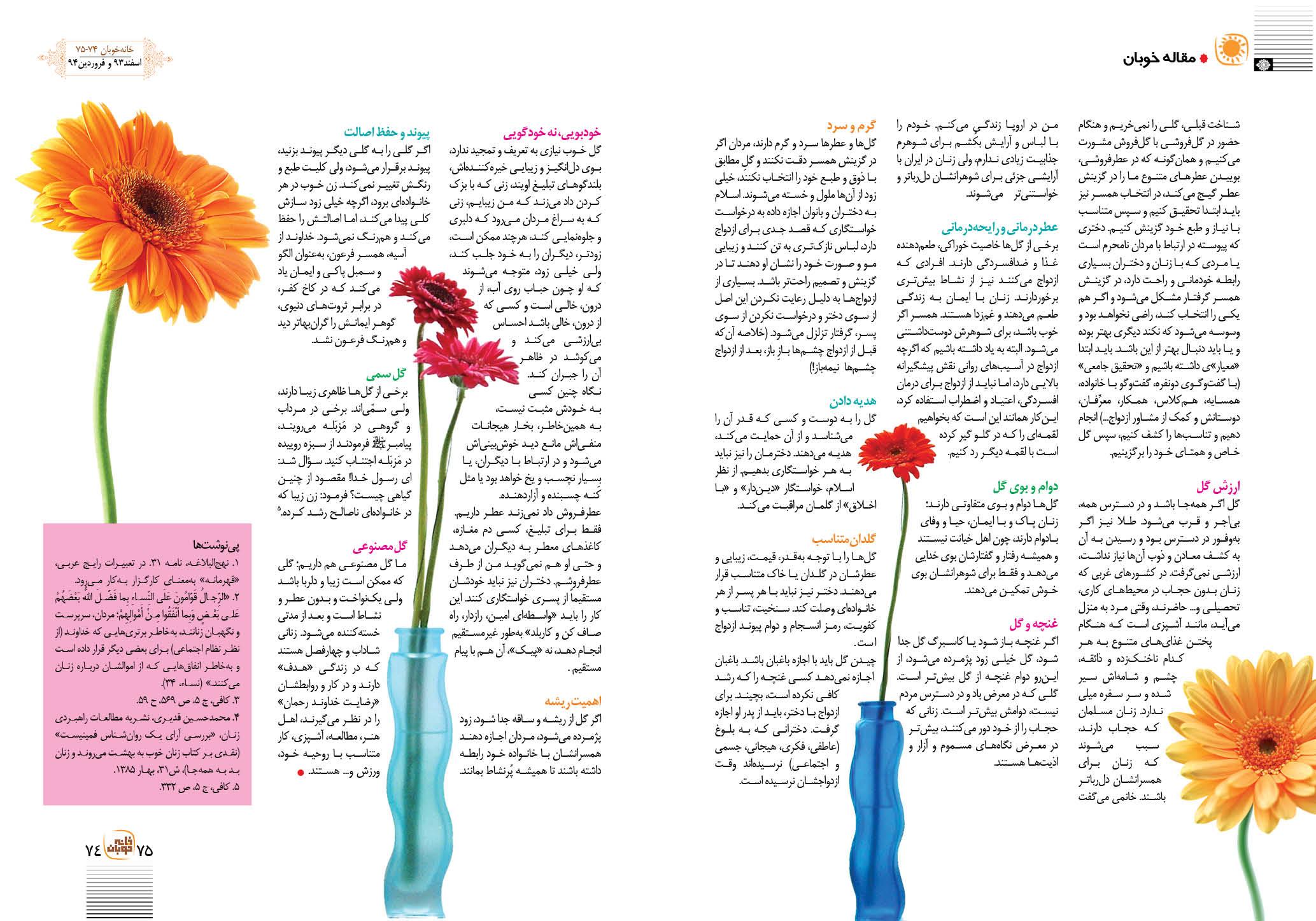 امام خامنه ای: زن گل است